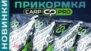 Carp Pro Organic серия высококачественных прикормок 2018 Обзор от Flagman TV Subtitles