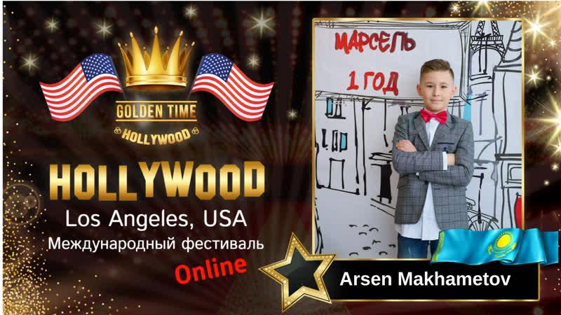 GTHO-3125-0080 - Арсен Махаметов/Arsen Makhametov - Golden Time Online Hollywood 2019