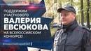 15 лет на службе правопорядка. Поддержим участкового Валерия Евсюкова на Всероссийском конкурсе