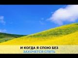 Приходите в мой дом, Круг Михаил, Цыганова Вика_ караоке и текст песни_(VIDEOMEG.RU)