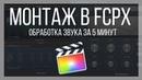 Монтаж видео в FCPX. Обработка звука за 5 минут в Final Cut Pro X