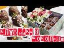 DIY КЛУБНИКА В ШОКОЛАДЕ   Самый романтичный десерт   Chocolate covered strawberries