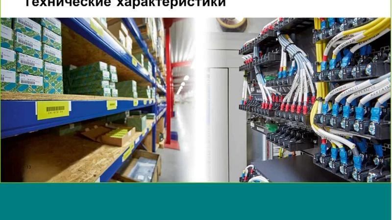 Вебинар Phoenix Contact: Новый термотрансферный принтер THERMOMARK