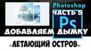 Уроки Photoshop Vol 4.5. Летающий остров
