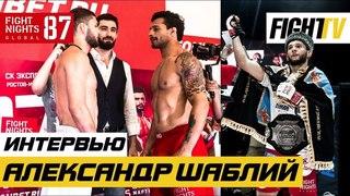 Александр Шаблий о победе над Мартинсом и бое против чемпиона Ахмеда Алиева