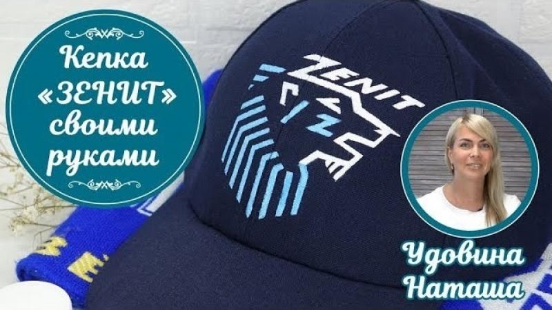 Бейсболка ФК «Зенит». Создание спортивной атрибутики своими руками. Мастер-класс от Удовиной Наташи.