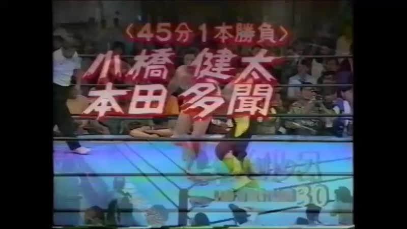 1994.05.13 - Kenta Kobashi/Tamon Honda vs. Toshiaki Kawada/Akira Taue [JIP]
