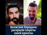 Волжские бородачи раскрыли секреты своей красоты