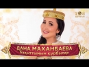 Дана Маханбаева - Бақыттымын құрбылар аудио