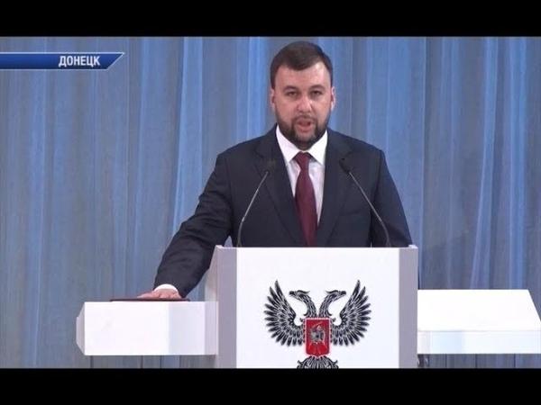 Денис Пушилин официально вступил в должность Главы ДНР. Новости. 20.11.18 (1300)