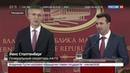 Новости на Россия 24 • Генсек НАТО осудил убийство сербского политика Ивановича