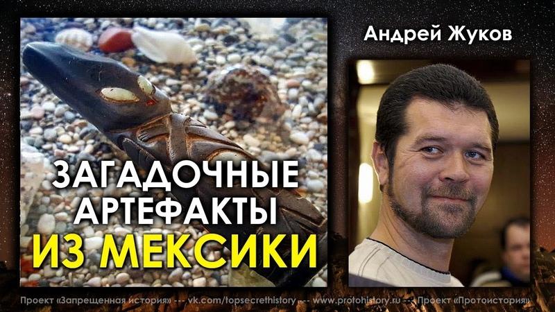 Андрей Жуков Загадочные артефакты из Мексики