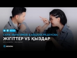 Серк Ибрагимов Айдана Меденова - Жгттер VS