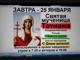 Завтра праздник 25 января святая мученица Татиана. Сднем ангела! (День студентов)