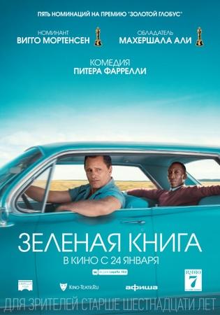 Зелёная книга (2018) — КиноПоиск