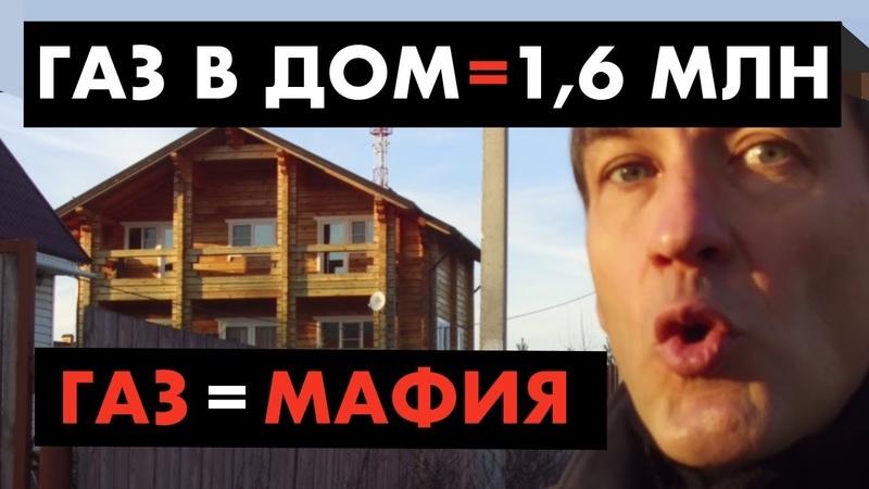 Подключение газа Мафия хочет 1 6 млн рублей 6