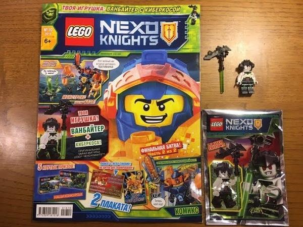 😭 ОБЗОР ПОСЛЕДНЕГО ВЫПУСКА ЖУРНАЛА LEGO NEXO KNIGHTS 😭 / Минифигурка Ванбайтера с Кибекосой