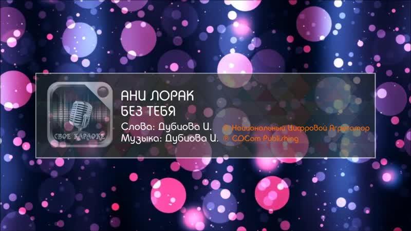 Ани Лорак - Без тебя (-Полный)