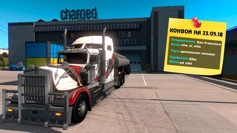 American Truck Simulator МУЛЬТИПЛЕЕР ☆ Нереальная парковка с новыми прицепами