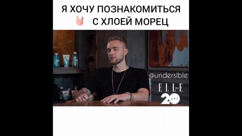 Егор Крид факты Я хочу познакомиться с Хлоей Морец