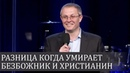 Разнится когда умирает безбожник и христианин Александр Шевченко