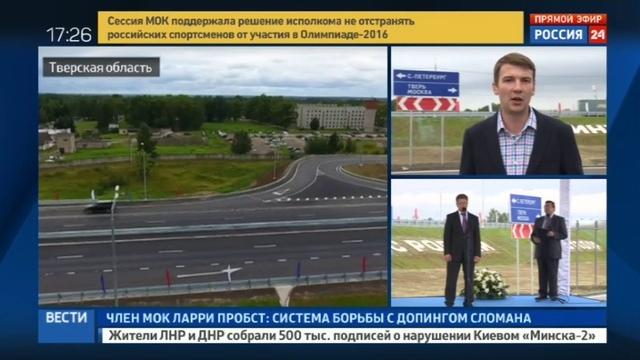 Новости на Россия 24 • В обход Торжка: открыт реконструированный участок трассы М10