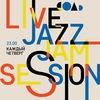 Live Jazz Jam Session   Каждый четверг   Соль