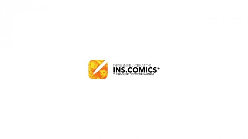 INS.COMICS® - Больше, чем просто Эмоции!