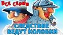 Следствие ведут Колобки. Все серии подряд смотреть онлайн Золотая коллекция