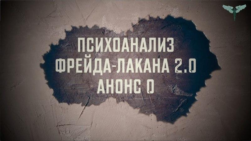Анонс к модулю курса Субъект Фрейда (Психоанализ Фрейда - Лакана) Юран А.Ю.