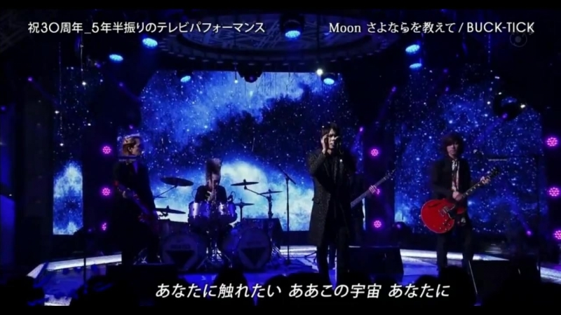 BUCK-TICK - Moon さよならを教えて [live on Love Music (Fuji TV) Full] 2018.02.26