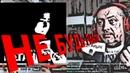 Раб Который Хочет Остаться Рабом (Цензура) | Интересная лекция Меганыча про жизнь