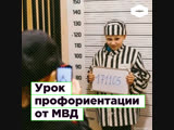 Мурманское МВД на уроке профориентации предложило детям стать арестантами ROMB