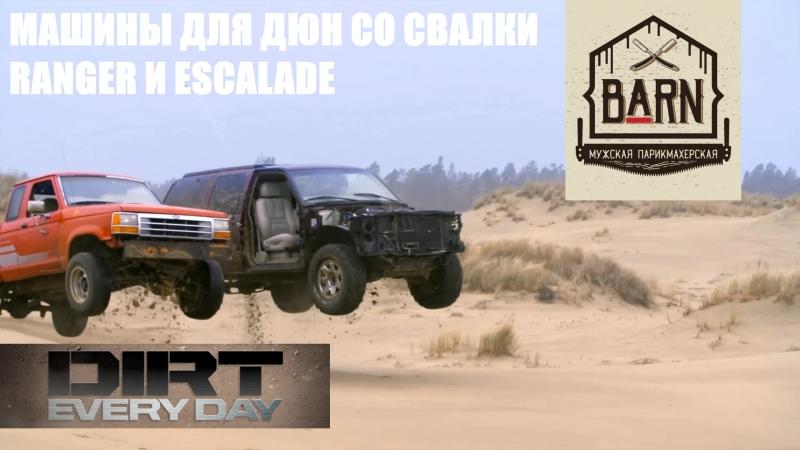 Dirt Every Day [by Andy_S] 77 - Машины для дюн со свалки. Ranger и Escalade