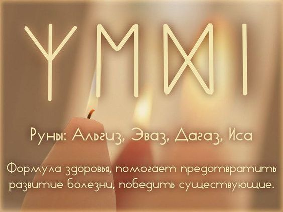 Формула для здоровья и исцеления Ma2IpcYyVuk