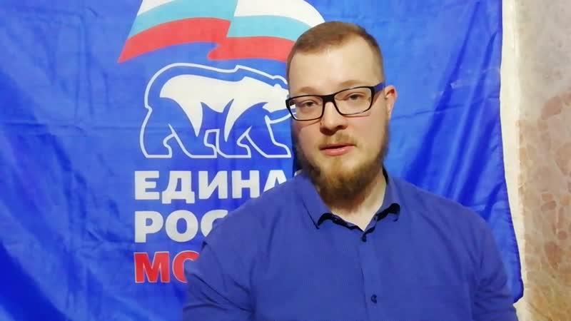 Из жизни политической партии Единая Россия