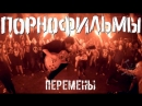 Порнофильмы - Перемены (концерт в клубе Космонавт (Санкт-Петербург) 08.10.2017)
