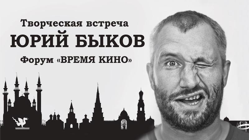Юрий Быков | Творческая встреча | форум Время кино