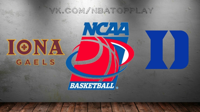 Iona Gaels vs Duke Blue Devils 15 03 2018 1st Round NCAAM March Madness 2018 Виасат Viasat Sport HD RU