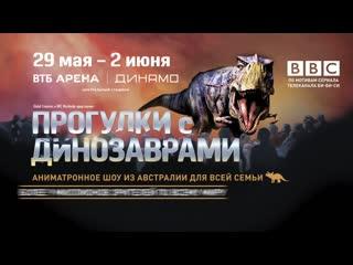 Шоу «Прогулки с динозаврами» Москва 29.05-2.06
