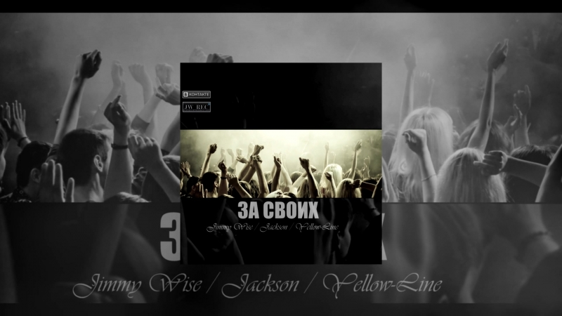 Jimmy Wise, Jackson, Yellow-Line - ЗА СВОИХ (Underground Version)(Prod. Dj Greg)(2018)