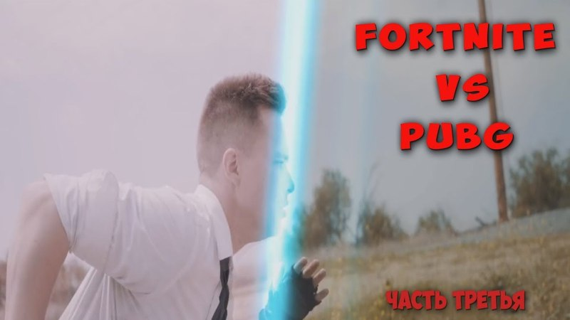 FORTNITE vs PUBG 3 Версия озвучки от Баритошки