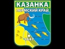 1. Экскурсия на ферму ТЕНТОРИУМ® в селе Казанка