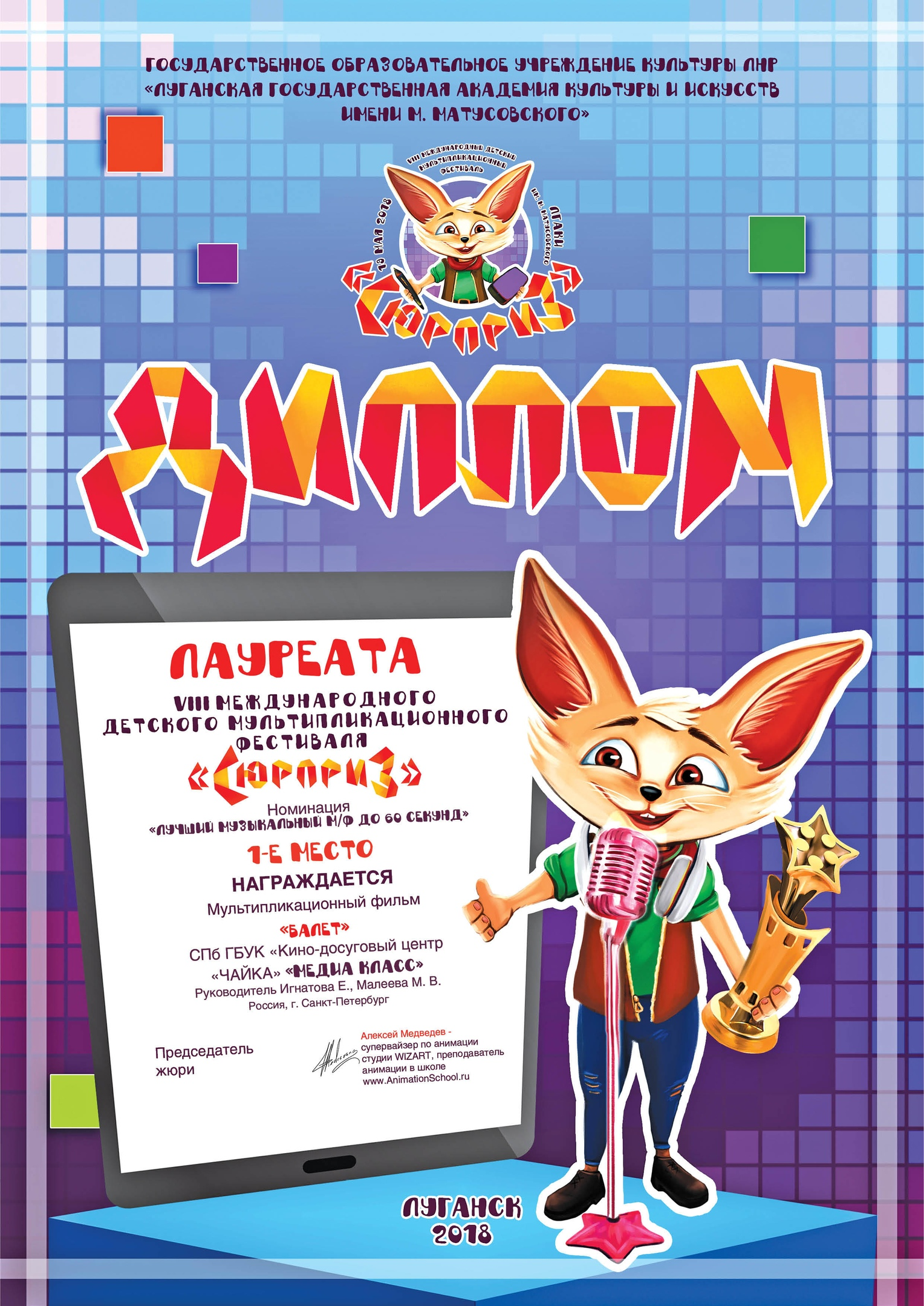 награда фестиваль Сюрприз