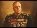 04-Б-Жуков во время Великой Отечественной войны