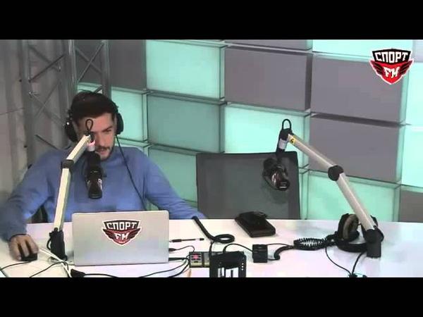 Скандал на Спорт FM Александр Бубнов в истерике покинул студию