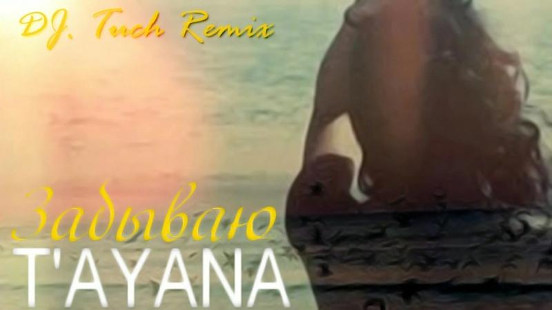 T'AYANA - Забываю (DJ. Tuch Remix) (Official Audio 2017)