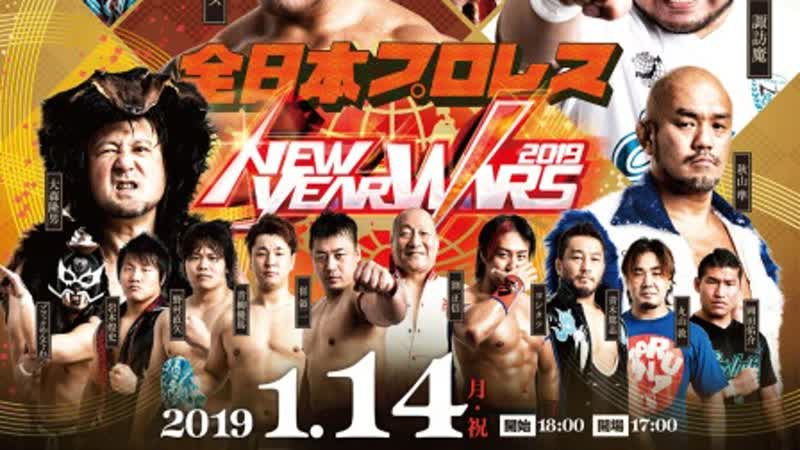AJPW New Year Wars 2019 (2019.01.14) - День 4