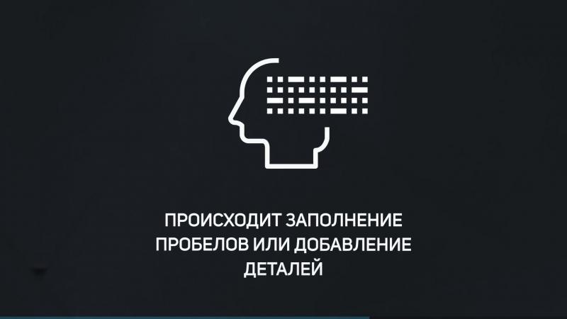 [Когнитивное искажение реальности]