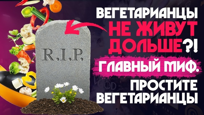 Борис Цацулин раскладывает веганство